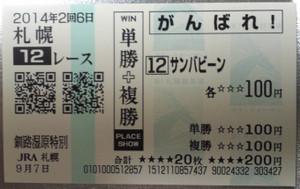 2014_kushiro_shitsugen_tokubetsu