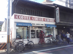 Inoda_coffee_main_shop