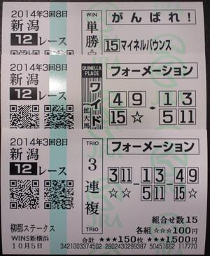 2014_ryuto_s