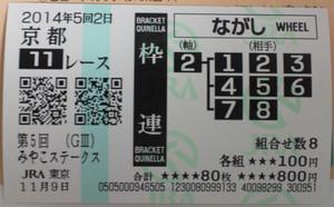2014_miyako_s