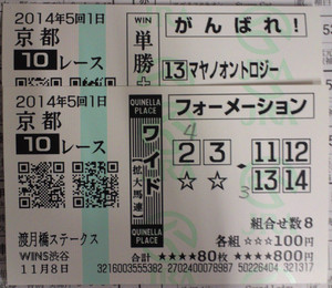 2014_togetsukyo_s