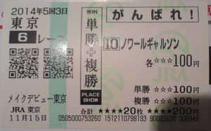 20141115_make_debut_tokyo