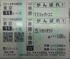 2014_shimotsuki_s