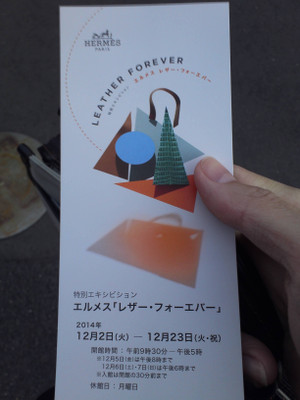 Leather_forever_ticket