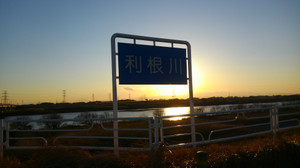 Tone_river_sashima