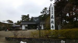 Moetsuji