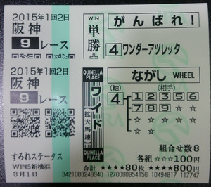 2015_sumire_s