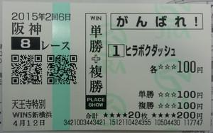 2015_tennoji_tokubetsu_2