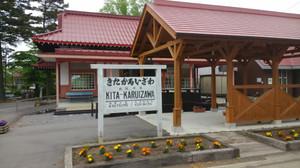 Kitakaruizawa_sta_heritage