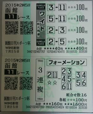 2015_hakodate_nikkan_sports_hai