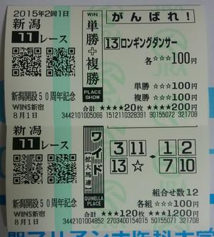 Niigata_racecourse_50th_anniversa_2