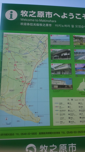 Makinohara_map_copied