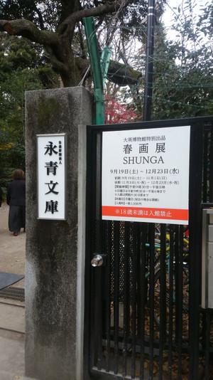 Eiseibunko_shungaten_gate