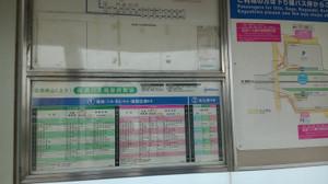 Kosoku_kiyama_bus_stop_time_table