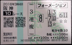 2016_minoo_tokubetsu