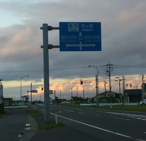 Yomogita_route_280