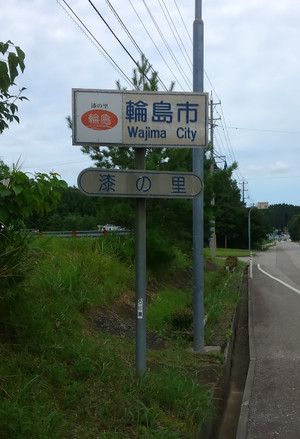 Wajima_city_boarder
