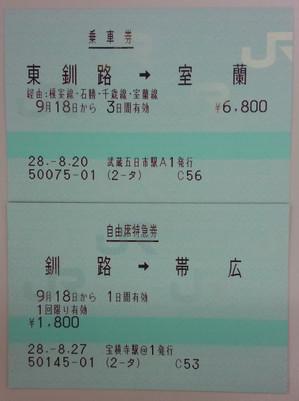 Hokkaido_ticket_phantom_2