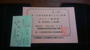 Hagiiwami_ticket