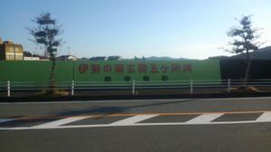 Gokasho_gulf
