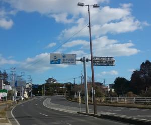Shichigahama_town_boarder