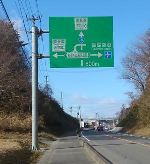 Abukuma_road_ver