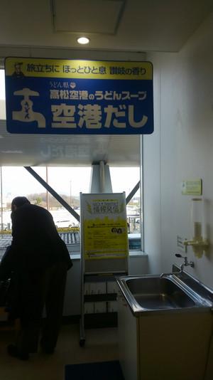 Takamatsu_airport_udondashi_