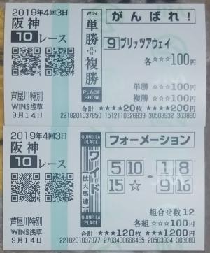 2019-ashiyagawa-tokubetsu