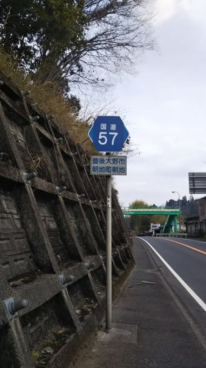Route-57-new-route