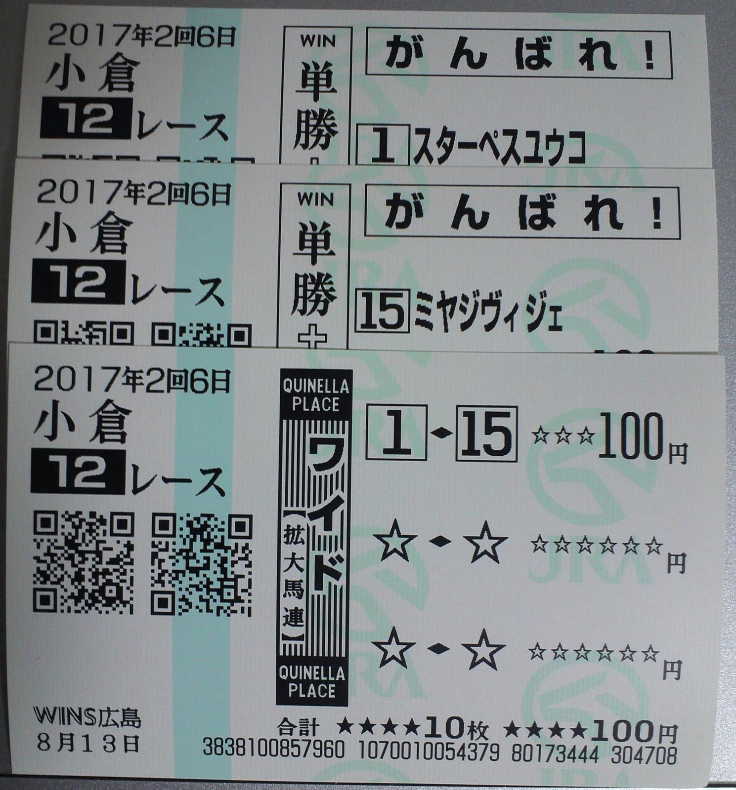 20170813