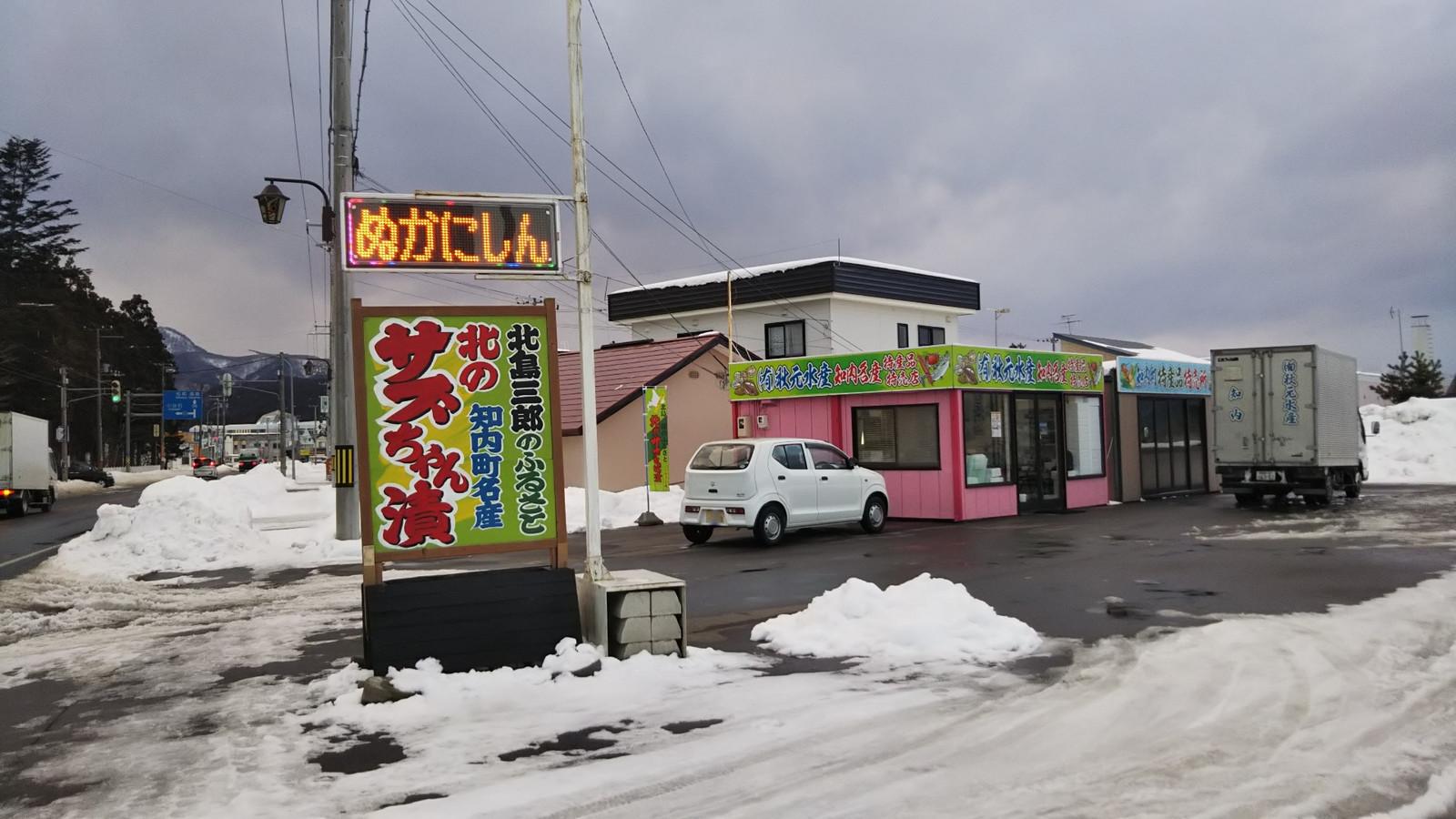 Shiriuchi_akimoto_suisan