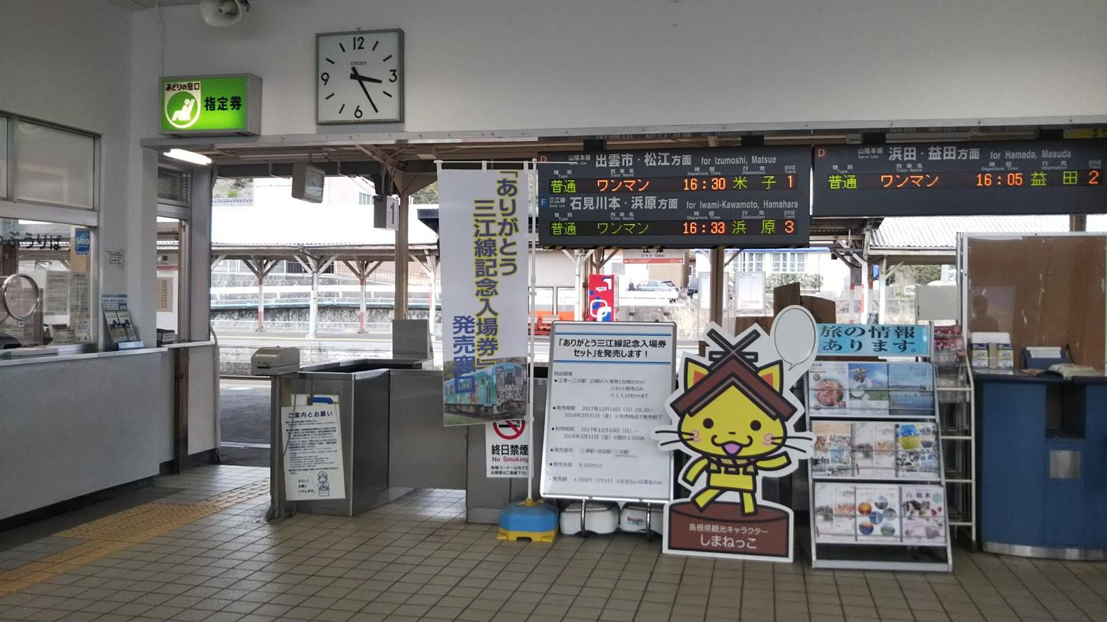 Gotsu_sta_ticket_gate