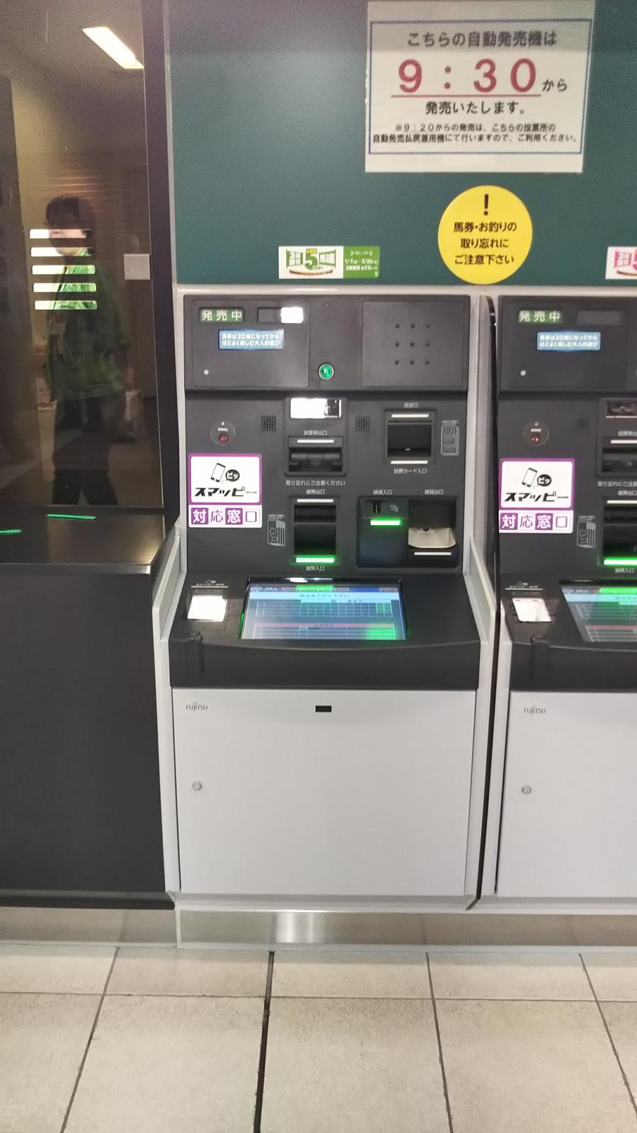 Fuchu_new_vending_machine_smappy