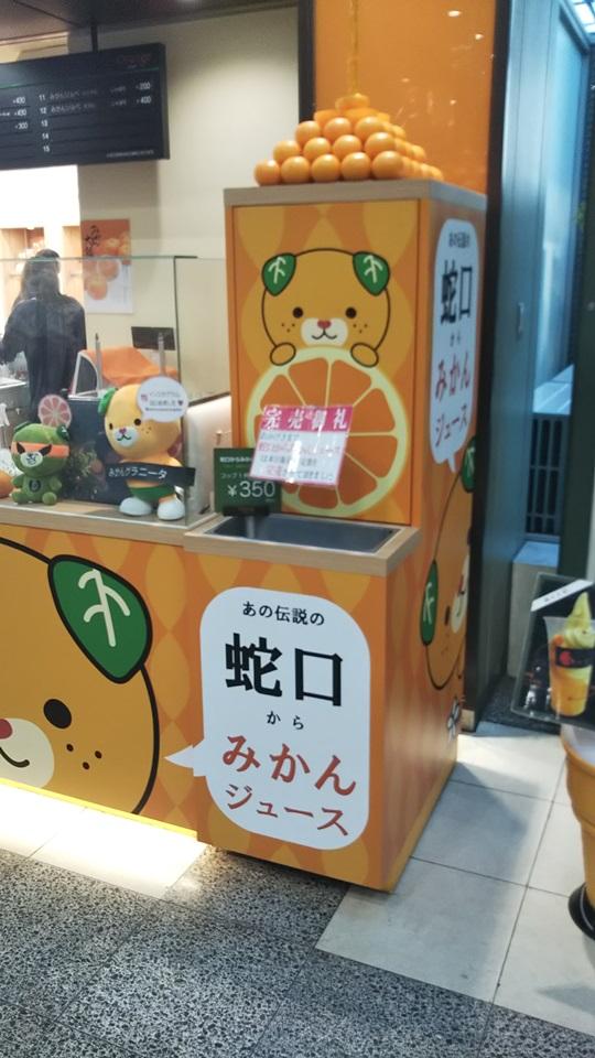 Matsuyama_airport_mikyan_juice