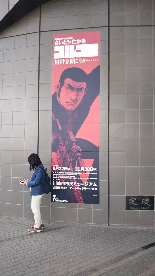 Kawasaki_city_museum_golgo13th