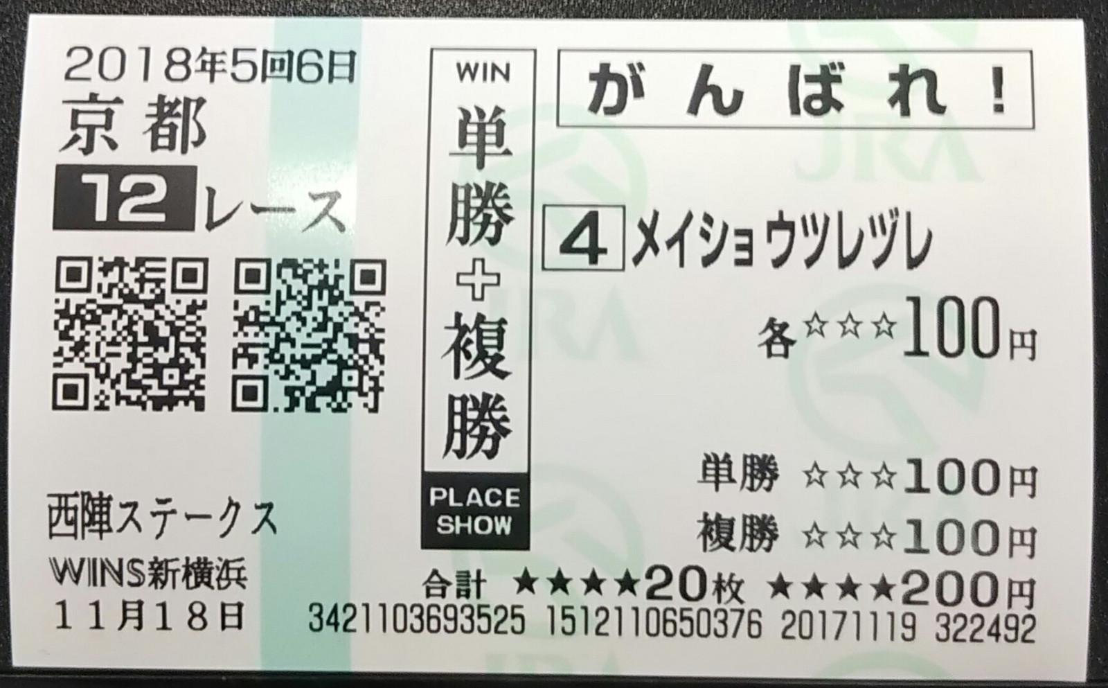 2018_nishijin_s