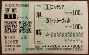 2020-kisaragi-sho