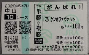 2020-nakayama-daishogai