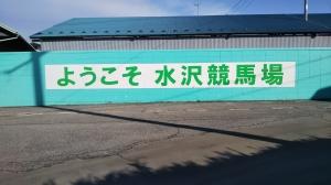 Welcome-mizusawa